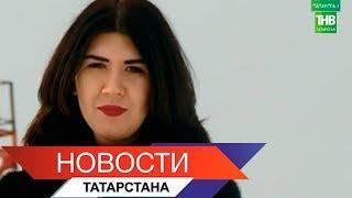 Новости Татарстана 21/03/18 ТНВ