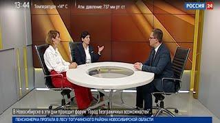 В Новосибирске проходит форум «Город безграничных возможностей»