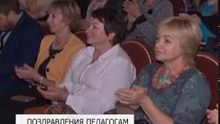 Белгородские педагоги принимают поздравления