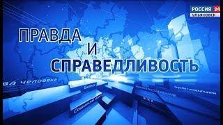 """""""Правда и справедливость"""" - 07.12.18"""