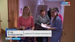 Школьники Архангельска сегодня сдавали пробное устное собеседование по русскому языку