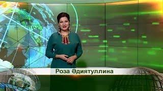 Татарлар 08/10/18 ТНВ