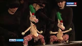 В Брянском кукольном - премьера