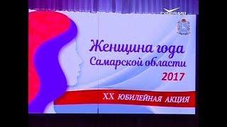 """В Самарской области подвели итоги акции """"Женщина года"""""""