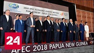 Спор между Китаем и США оставил саммит АТЭС без декларации - Россия 24