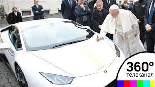 Папа Римский продает свой Lamborghini - МТ