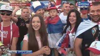 Волгоград – в предвкушении матча Россия – Египет