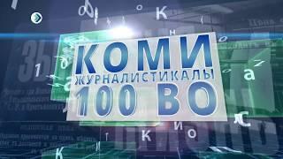 100 лет журналистике.  Виктор Савин.