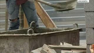 В Красноярске строительную компанию оштрафовали за нарушение условий труда