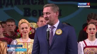 """В Архангельске прошёл гала-концерт фестиваля """"Помним. Гордимся. Верим"""""""