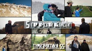 """ТУРИЗМАТИКА 55 """"Пять гор Омской области"""" от 31 января 2018"""