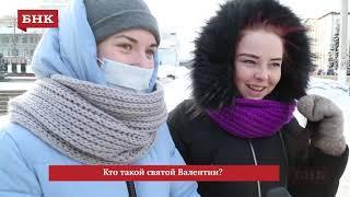 Видеоопрос БНК: «Кто такой святой Валентин?»