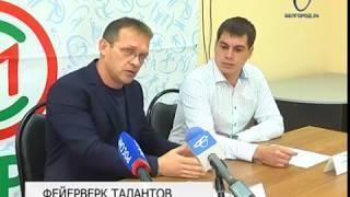 В Белгороде пройдёт спортивный конкурс «Фейерверк талантов»