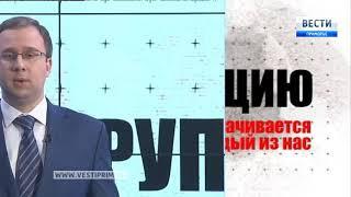 """Программа """"КоррупциЯпротив"""": Как в Приморье реализуется краевая программа противодействия коррупции"""