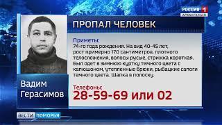 Полиция просит помощи в поиске без вести пропавшего Вадима Герасимова