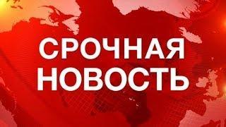 Новости 06.04.2018 События ТВЦ Новый Выпуск 5 канал Известия 6.04.2018