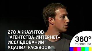 """270 аккаунтов """"Агентства интернет-исследований"""" удалил Facebook"""