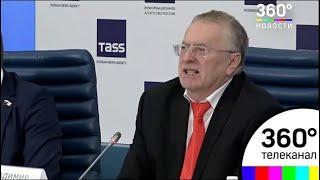 Владимир Жириновский провёл в Москве пресс-конференцию