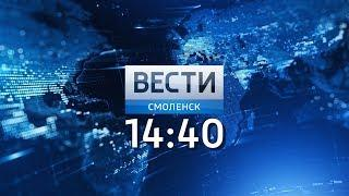 Вести Смоленск_14-40_24.07.2018