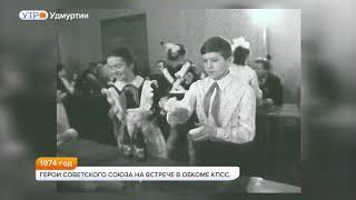 1974 год. Герои Советского Союза на встрече в обкоме КПСС