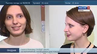 Пермь. Новости культуры 05/04/2018