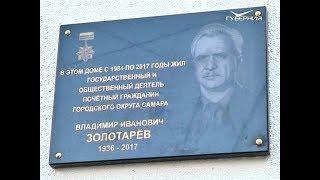 В Самаре открыли мемориальную доску Владимиру Золотарёву