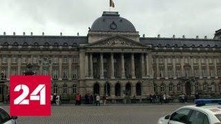 Развал коалиции: утверждена отставка бельгийских министров и госсекретарей - Россия 24
