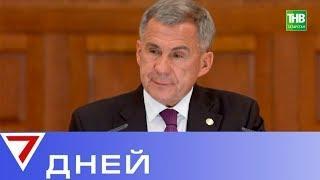 Ежегодное послание Государственному Совету Республики Татарстан. 7 дней | ТНВ