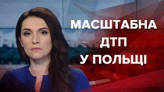 Випуск новин за 9:00: Масштабна ДТП у Польщі