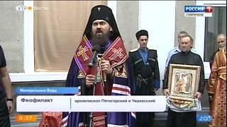 Памятную доску императору Николаю II открыли в Минводах