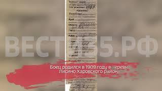 В Карелии найдены останки красноармейца из Харовского района