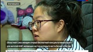 Амурские и китайские активистки интересуются вопросами экономического сотрудничества