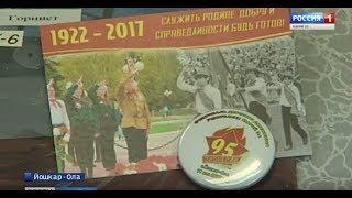 Йошкар-Олинские пионеры стали призёрами Всероссийского конкурса юных лидеров - Вести Марий Эл