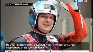 Иркутская область готовится поддерживать земляков на Олимпиаде