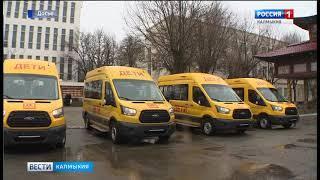 В Калмыкию поступят автомобили скорой помощи и школьные автобусы