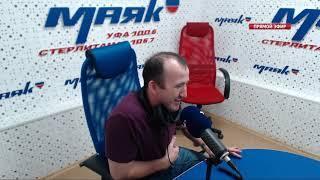 Уфимский берег - 04.10.18 Автовладельцев ждут нововведения. Эксперт Руслан Аюпов