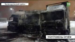 Три большегруза - DAF, Volvo и MAN - сгорели ночью на стоянке на трассе М7 в Зеленодольском районе