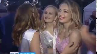 В Гурьевске выбрали свою Мисс-2018