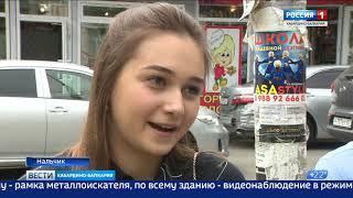 Вести  Кабардино Балкария 28 05 18 17 40