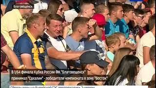 """ФК """"Благовещенск проиграл «Сахалину» в 1/64 финала Кубка страны"""