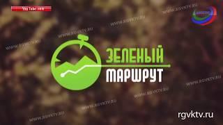 В Дагестане появятся «Зеленые маршруты»