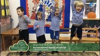 Воспитанники школы «Кудесы» поздравляют с Днем учителя