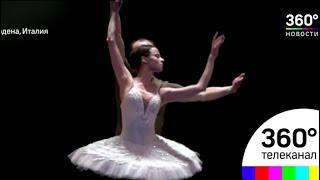Постановку «Виват, балет!» показали на фестивале «Российские вечера в Италии»