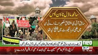 Model Town Incident verdict will be announced today   | Neo News |