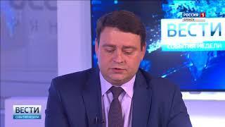 """""""Вести. Брянск. События недели"""" (эфир 10.06.2018)"""