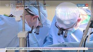 Россия 24. Пенза: насколько пензенцам доступны высокотехнологичные операции