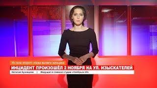 Ноябрьск. Происшествия от 02.11.2018 с Наталией Кузнецовой
