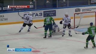 «Салават Юлаев» начал второй этап плей-офф с поражения