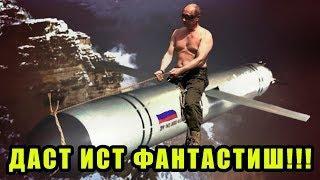 РУССКИЕ ЦВЕТЫ-УБИЙЦЫ ЗАПУГАЛИ НАТО