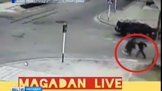 Водитель избил пешеходов в центре Магадана